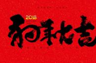 央视网:2018年全球春联征集揭晓,110副佳作亮相